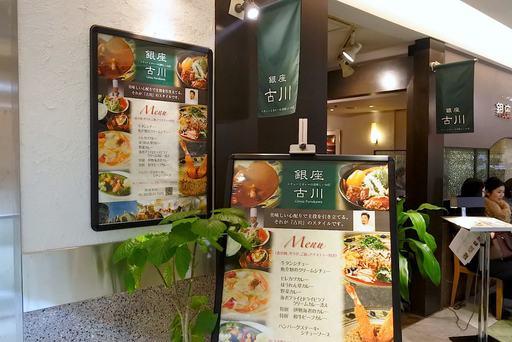 ビーフシチューには白飯。名店 銀座古川でランチ