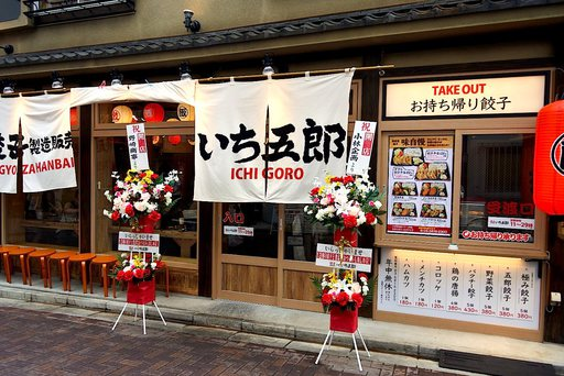 餃子製造販売店 上野 いち五郎