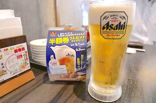 【9月1日~9月9日】 生ビール(中)半額券プレゼントキャンペーン開催!!